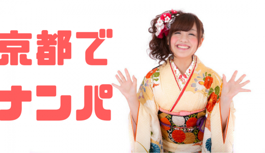 はんなり美女と確実に出会うための京都ナンパスポット6選
